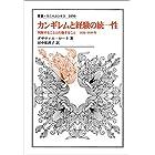 カンギレムと経験の統一性: 判断することと行動すること 1926–1939年 (叢書・ウニベルシタス)