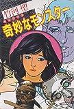 奇妙なモンスター / 竹河 聖 のシリーズ情報を見る
