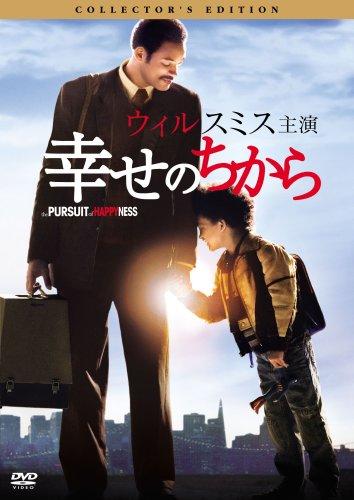 幸せのちから [DVD]