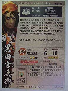 戦国大戦 豊臣018 SR黒田官兵衛