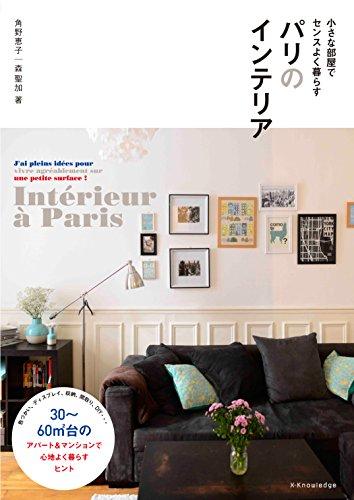 小さな部屋でセンスよく暮らす パリのインテリアの詳細を見る