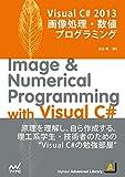 Visual C# 2013 画像処理・数値プログラミング Mynavi Advanced Library