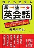 誰でも話せる 超速★英会話 (中経の文庫)