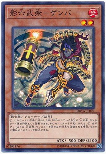 遊戯王/第10期/DBSW-JP002 影六武衆-ゲンバ