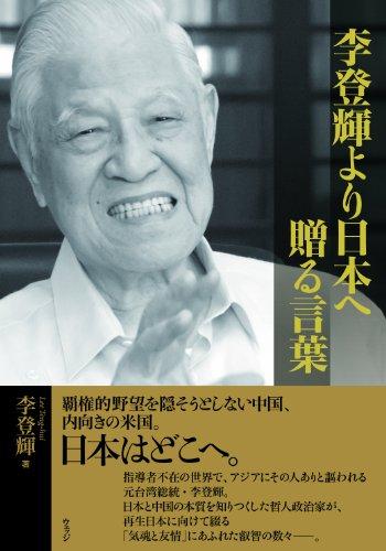 李登輝より日本へ 贈る言葉の詳細を見る