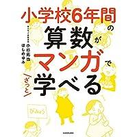小学校6年間の算数がマンガでざっと学べる (中経☆コミックス)