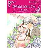 夏の雨にぬれても (ハーレクインコミックス)