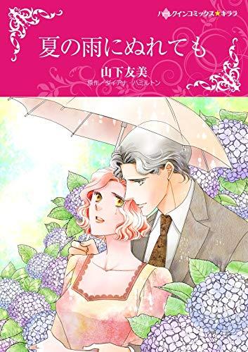 夏の雨にぬれても (ハーレクインコミックス)...