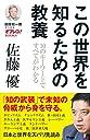 田原総一朗責任編集オフレコ BOOKS この世界を知るための教養 10のキーワードですべてがわかる (オフレコ BOOKS)