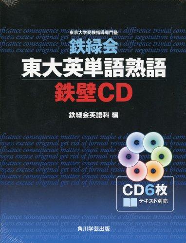 鉄緑会 東大英単語熟語 鉄壁CD
