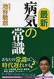 最新 病気の常識 (祥伝社黄金文庫)