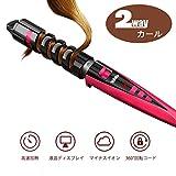 Wsky 2way ヘア アイロン カール しっかり 19mm ふんわり 32mm プロ仕様200℃ 海外対応 日本国内品質保証
