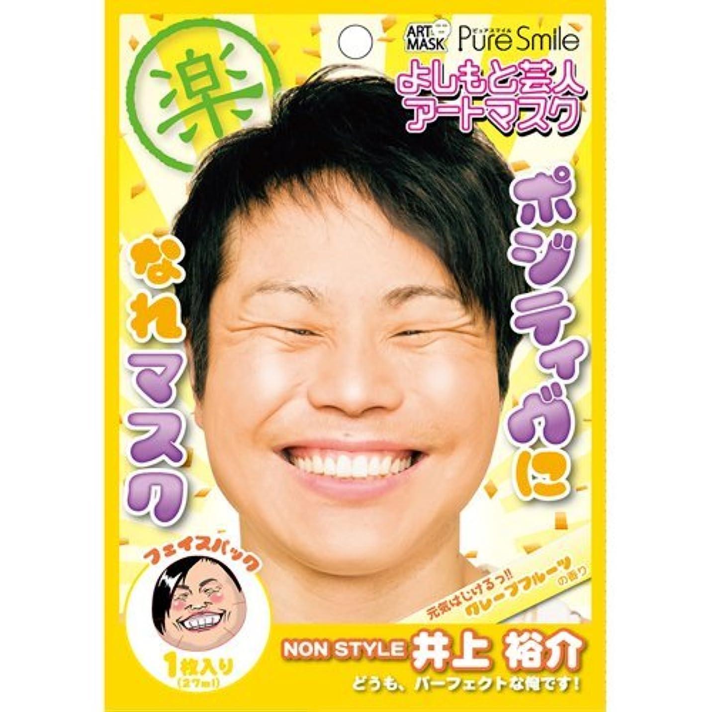 【ピュアスマイル】『吉本芸人アートマスク』(NONSTYLE 井上祐介/グレープフルーツの香り)