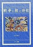 戦争と核と詩歌―ヒロシマ・ナガサキ・フクシマそしてヤスクニ
