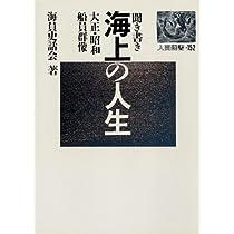 聞き書き 海上の人生―大正・昭和船員群像 (人間選書)