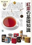 【書籍】「紅茶の基礎知識」に当店の商品が紹介されました!