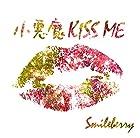 小悪魔KISS ME[Type B](通常1~2営業日以内に発送)