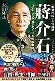 「中華民国」初代総統 蔣介石の霊言 ―日本とアジアの平和を守る国家戦略― (OR BOOKS)