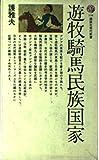 """遊牧騎馬民族国家―""""蒼き狼""""の子孫たち (講談社現代新書 116)"""