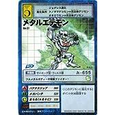 デジタルモンスター カード ゲーム ノーマル Bo-27 メタルエテモン_B (特典付:大会限定バーコードロード画像付)《ギフト》