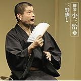 柳家小三治II-1「野晒し」-「朝日名人会」ライヴシリーズ42