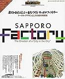 デザインの現場 1993年 4月号増刊 No.61 北の・あたらしい・まちづくり サッポロファクトリー/トータル・デザインとしての都市再開発