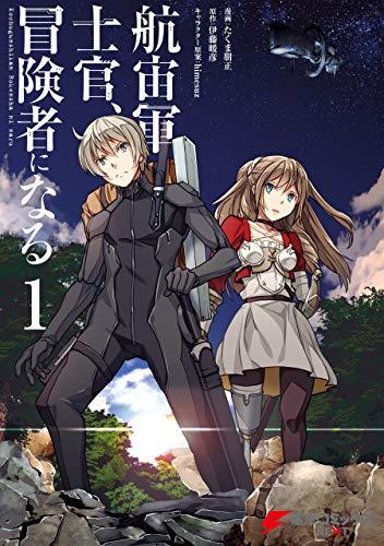 航宙軍士官、冒険者になる1 (電撃コミックスNEXT)