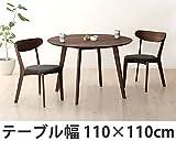 木製ダイニングテーブル3点セット 幅110cm丸テーブル+チェアー2脚 ※商品はテーブルとチェアのみです