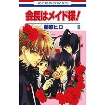 会長はメイド様! 6 (花とゆめコミックス)