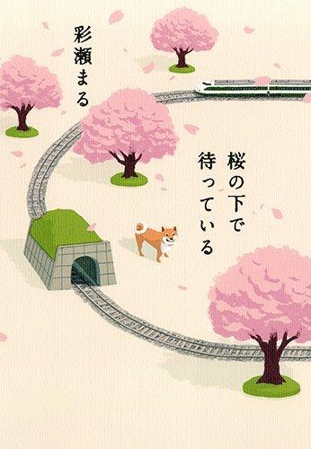 桜の下で待っているの詳細を見る