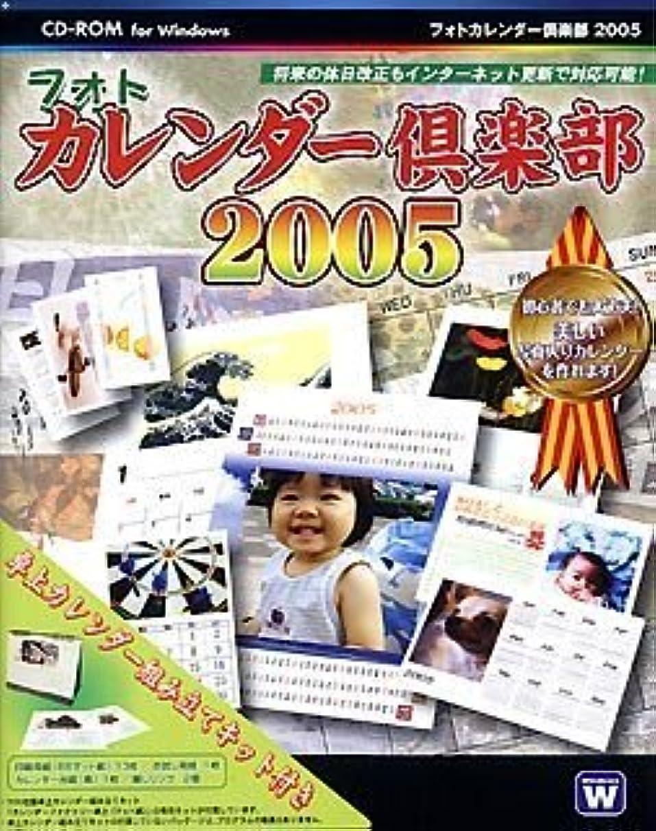 ほとんどの場合ホールドオール子音フォトカレンダー倶楽部 2005 卓上カレンダー組み立てキット付き