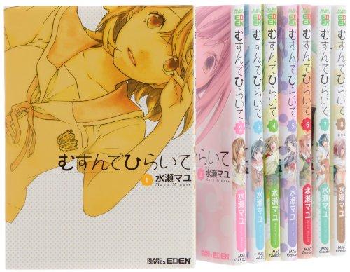 『むすんでひらいて コミック 1-8巻セット (エデンコミックス)』のトップ画像