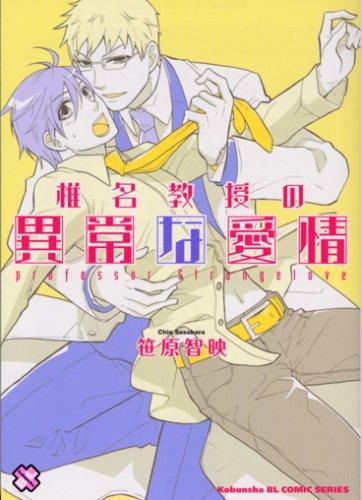 椎名教授の異常な愛情 (kobunsha BLコミックシリーズ)の詳細を見る