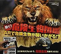 動く! 危険生物図鑑 ARで危険生物が襲いかかる!?