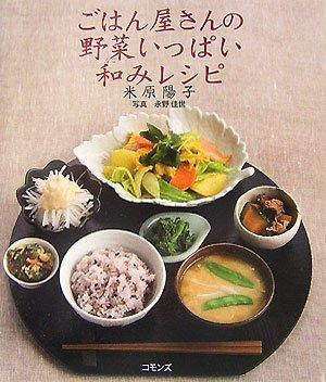 ごはん屋さんの野菜いっぱい和みレシピの詳細を見る