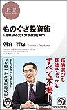 ものぐさ投資術 (PHPビジネス新書)