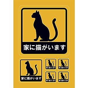 ハッピークロイツ カーステッカー 家に猫がいます シルエット HZ2845