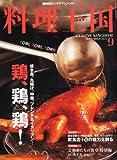 料理王国 2011年 09月号 [雑誌] 画像