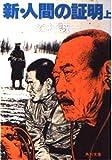 新・人間の証明 (上) (角川文庫 (6211))