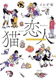 猫恋人 キミにまたたび あのコに小判 (ビームコミックス)