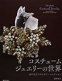 コスチュームジュエリーの世界―田中元子アクセサリーコレクション