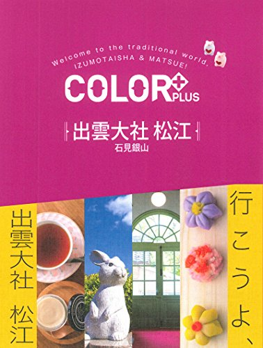 COLOR +(カラープラス)出雲大社 松江 石見銀山 (COLOR PLUS)