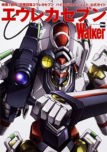 エウレカセブンWalker ウォーカームック
