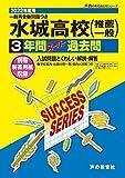 I 8水城高等学校 2022年度用 3年間スーパー過去問 (声教の高校過去問シリーズ)