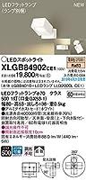 パナソニック(Panasonic) 天井直付型・壁直付型・据置取付型 LED(電球色) スポットライト アルミダイカストセードタイプ・拡散タイプ XLGB84902CE1