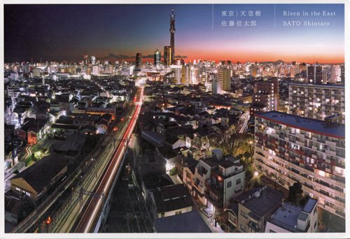 東京|天空樹(とうきょうてんくうじゅ)の詳細を見る