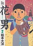 花男 (2) (Big spirits comics special)