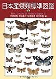 日本産蛾類標準図鑑〈3〉 画像