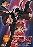 ブラック・ジャックスペシャル~命をめぐる4つの奇跡~ [DVD]