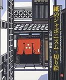 紙のジャポニスム・切り絵―久保修画集〈1〉日本の四季